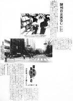 警察官が駆けつけた1987年と88年の出来事を伝える当時の毎日新聞記事