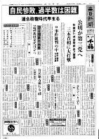 選挙結果を報じる1976年12月6日付け毎日新聞朝刊1面(東京本社版)