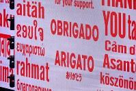 スクリーンに映し出された各言語の「ありがとう」の文字。ポルトガル語では「OBRIGADO」=リオデジャネイロのマラカナン競技場で2016年9月18日、徳野仁子撮影