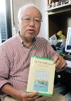 「グレーター真野の町から震災21年の報告」を出版した和田幹司さん=栗田亨撮影