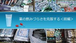飲まれなかったり、使われなかったりして家庭に眠る大量の残薬=日本薬剤師会提供