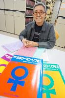 「資料 日本ウーマン・リブ史」を編さんした元大学教員の三木草子さん=大阪市中央区のドーンセンターで、反橋希美撮影