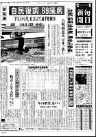選挙結果を報じる1992年7月27日付毎日新聞朝刊1面(東京本社版)