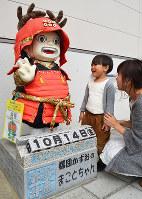 真田幸村の衣装をまとった「まことちゃん」像=和歌山県橋本市のJR・南海橋本駅前で、松野和生撮影