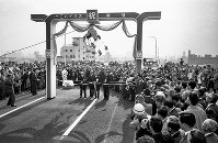 新十三大橋と十三高架バイパスが完成し、テープカットが行われた渡り初め式=1966年10月20日撮影
