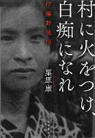 「村に火をつけ、白痴になれ〜伊藤野枝伝」 栗原康著/岩波書店