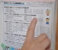 「何か役に立つと思って」。英子さん宅の壁に貼られた相談場所の一覧表=滋賀県彦根市で2016年9月9日午前11時44分、花澤茂人撮影