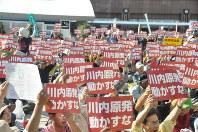 「川内原発動かすな」と書かれた紙が掲げられ、JR鹿児島中央駅東口広場を埋めた