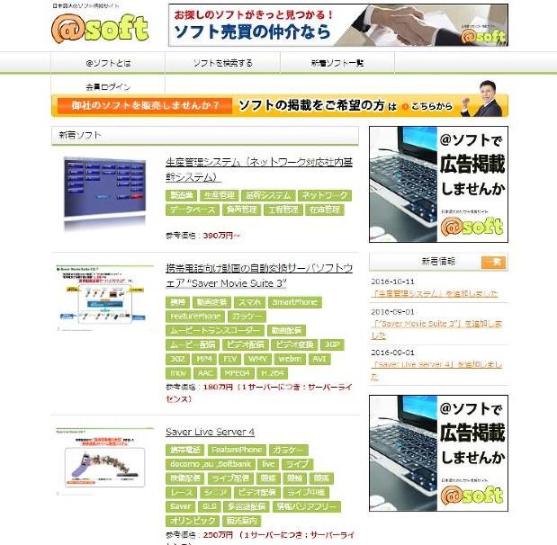 京都イノベーションが運営するサイト「@soft」=同社提供