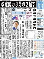 選挙結果を報じる今年7月11日付毎日新聞朝刊1面(東京本社版)
