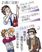 お酒に注意!