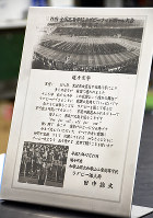 和歌山工に飾られている選手宣誓の記念プレート=和歌山市西浜3で、石川裕士撮影