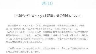 医療情報サイト「WELQ(ウェルク)」のトップページに掲載された全記事非公開化のお知らせ