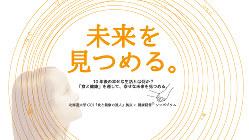 北海道大学COI「食と健康の達人」拠点×健康経営シンポジウムの告知サイトより