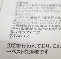 千葉県の男性が受けたセカンドオピニオンで、病院での抗がん剤治療は「ベストな治療」と記載されていた