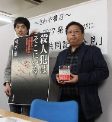 Bookstore employee Takashi Nagae, left, and journalist Kiyoshi Shimizu are seen in this photo taken in Morioka on Dec. 9, 2016. (Mainichi)
