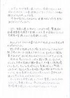 小金井ストーカー事件の被害者、冨田真由さん自筆のメッセージのコピー。1枚目=2016年12月16日