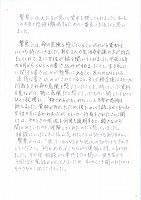 小金井ストーカー事件の被害者、冨田真由さん自筆のメッセージのコピー。2枚目=2016年12月16日
