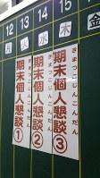 冬休み前には各地の中学校で個人懇談があり、3年生は進路の話が中心だ=金光敏さん撮影