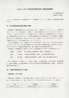 日本将棋連盟が調査を委嘱した第三者調査委員会が26日の記者会見で配布した調査報告書概要の1枚目
