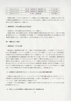 日本将棋連盟が調査を委嘱した第三者調査委員会が26日の記者会見で配布した調査報告書概要の2枚目