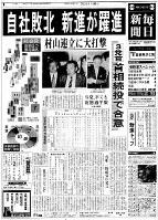 選挙結果を報じる1995年7月1日付毎日新聞朝刊1面(東京本社版)