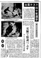 「暮しの手帖」の石油ストーブ消火テストについて報じた毎日新聞1968年2月21日朝刊(東京本社版)