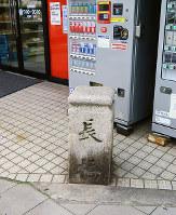 食品店の前に残されている長橋の親柱=大阪市西成区長橋1で、松井宏員撮影