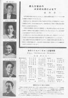 1952年2月7、8日に行われたベートーヴェンの「第九」演奏会のプログラム(部分)