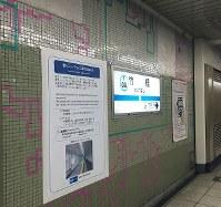 竹橋駅ホームの壁に貼られたテープ=東京メトロ提供