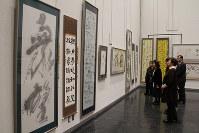 海外からの作品を含め1789点が展示されている「第48回国際現代書道展」=札幌市民ギャラリーで