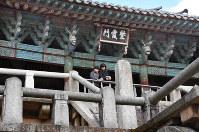 統一新羅時代に建てられた仏国寺の「紫霞門」