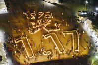 阪神大震災の発生から22年となった17日、神戸市中央区の東遊園地には多くの人が追悼に訪れた=神戸市中央区で2017年1月17日、成松秋穂撮影