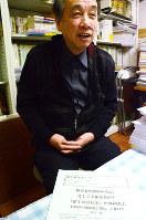 借り上げ復興住宅の問題点などについて冊子をまとめた出口俊一さん=神戸市長田区で、神足俊輔撮影
