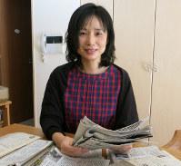 これまでの投稿が掲載された新聞を手にする藤井さん=東京都三鷹市で