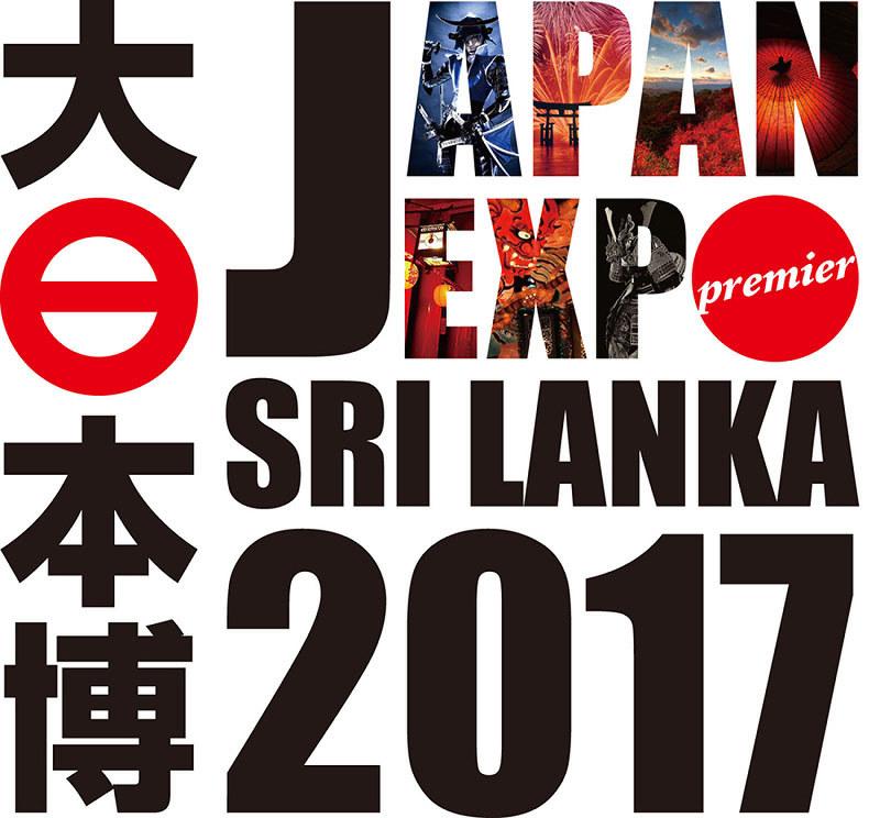 ジャパンエキスポプレミア スリランカ2017