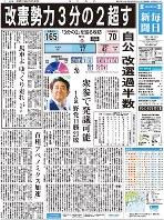 昨年の参院選の選挙結果を報じる毎日新聞の1面(東京本社版)