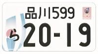 ラグビー・ワールドカップ開催を記念したナンバープレート。この図柄は1000円以上の寄付が必要となる=国土交通省提供