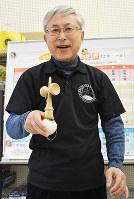 日本けん玉協会富山支部長の寺西康雄さん=富山市五福の富山大で、青山郁子撮影