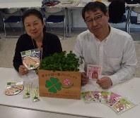 商品開発したお守りを手にする西野優子さん(左)と近藤淳彦さん=田原市田原町で