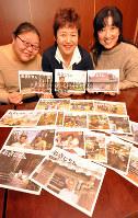 「右京じかん」のバックナンバーを前に笑顔を見せる(左から)森淑子さん、伊豆田千加さん、西田玲子さん=京都市右京区で、花澤茂人撮影