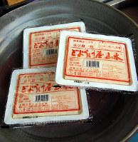 「とようけ屋山本」の手造りにがり絹ごし豆腐(京都市上京区)=国本ようこ撮影