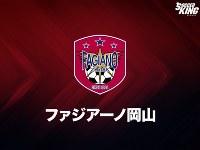 ファジアーノ岡山は王靖斌の期限付き移籍満了を発表した