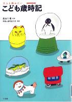 「大人も読みたい こども歳時記」 長谷川櫂監修 季語と歳時記の会編著/小学館