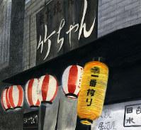 =古屋智子・画