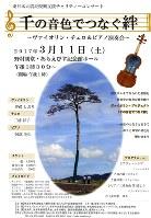 東日本大震災の復興を支援するコンサート「千の音色でつなぐ絆」プロジェクトを案内するチラシ