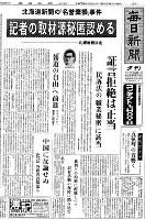 記者の証言拒絶を認めた札幌地裁決定を報じる1979年5月30日の毎日新聞夕刊1面(東京本社最終版)