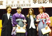 至学館大の卒業式で笑顔を見せる(左から)谷岡郁子学長、土性沙羅選手、吉田沙保里副学長、川井梨紗子選手=大府市の同大で