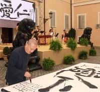 ローマ法王の「夏の離宮」カステル・ガンドルフォの宮殿で、バチカンと国交のない中国の書と音楽が披露された=2016年10月22日、福島良典撮影