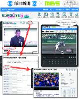 センバツLIVE!のイメージ(パソコン)。ハイライト動画や出場校ごとの詳細ページも